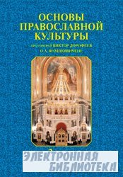 Основы православной культуры: Учебное пособие для 3-го класса