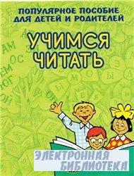 Учимся читать (3-6 лет)