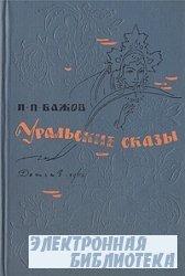 Уральские сказы. Том 3