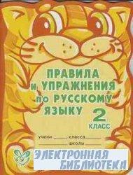 Правила и упражнения по русскому языку 2 класс.