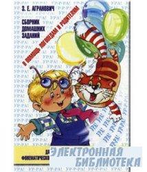 Сборник домашних заданий для преодоления недоразвития фонематической стороны речи у старших дошкольников
