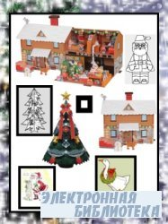 Самоделки из бумаги - Новогоднее настроение