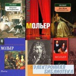 Сборник книг Жана-Батиста Мольера
