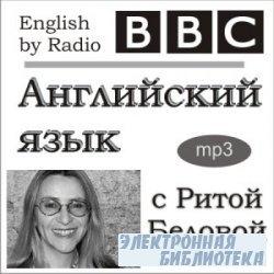 Уроки английского с Ритой Беловой (BBC)