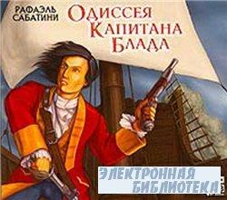 Одиссея Капитана Блада (аудиокнига)