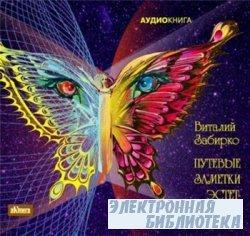Путевые заметки эстет-энтомолога (аудиокнига)