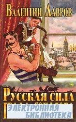 Русская сила графа Соколова (Аудиокнига)