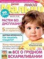 Твой малыш №4 апрель 2009