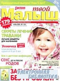 Твой малыш №11 (ноябрь 2008)