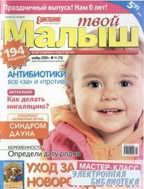 Твой малыш №11 2009