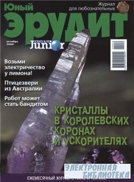 Юный Эрудит №10 2009