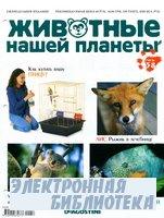 Животные нашей планеты. Часть 58