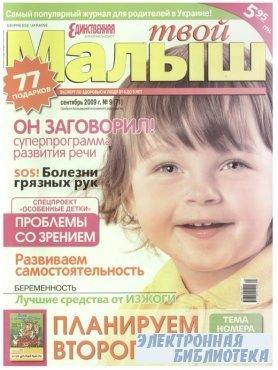 Твой малыш №9 2009