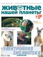 Животные нашей планеты. Часть 43