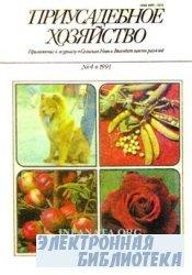 Приусадебное хозяйство №4 1991