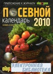 Огородник. Посевной календарь 2010