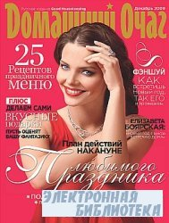 Домашний очаг №12 2009 / Россия