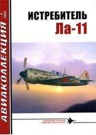 Авиаколлекция №9, 2009. Истребитель Ла-11