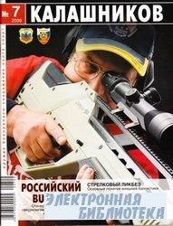 Калашников №7  2009