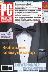 PC Magazine/RE № 9 2009