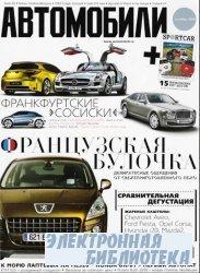 Автомобили №10.2009