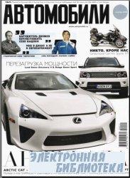 «Автомобили» № 11 2009 г.