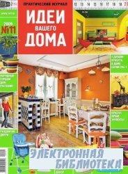 Идеи вашего дома №11  2009