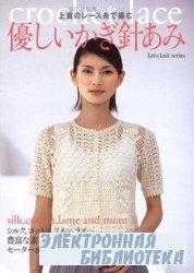 Lets knit series NV4265, 2007 Crochet Laсe