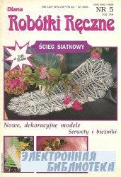 Diana robotki reczne №5 1996