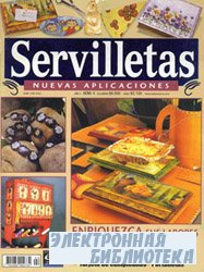 Servilletas №4/2006