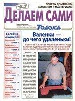 Делаем сами №11 2003 Толока