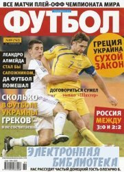 Футбол № 89 2009