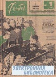 Футбол № 1 - № 53 1967