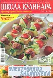 Наш кулинар Спецвыпуск: Школа кулинара №23  2009