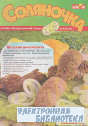 Соляночка № 12  2008