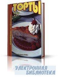 Торты, Рецепты от Оксаны №3 2004