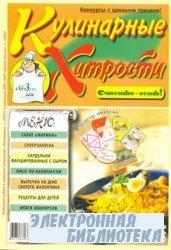 Кулинарные хитрости №3 2006