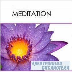 Медитация - Разговор с телом