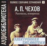 А. П. Чехов. Полное собрание сочинений. Том 1