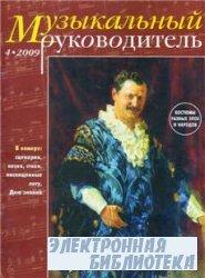 Музыкальный руководитель №4 2009г