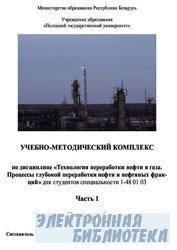 Технология переработки нефти и газа. Процессы глубокой переработки нефти и  ...