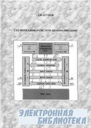 Схемотехника систем автоматизации: Учебное пособие