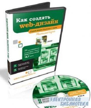 Как создать Web-дизайн.Обучающий курс