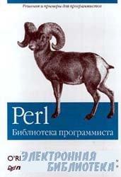 Perl: библиотека программиста