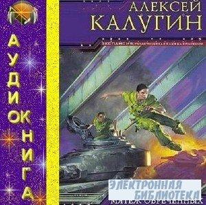 Алексей Калугин.  Мятеж обреченных (Аудокнига)