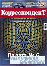 Корреспондент №44  2009