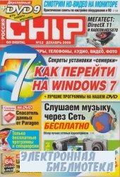 Chip №12  2009