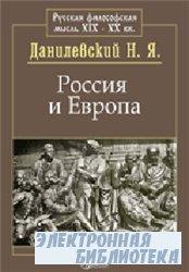 Россия и Европа (аудиокнига)