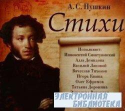 А. С. Пушкин Стихи (Аудиокнига)