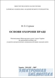 Основи охорони праці: Навчальний посібник для студентів вищих закладів осві ...